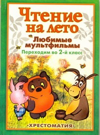 Чтение на лето. Любимые мульфильмы. Переходим во 2-й класс