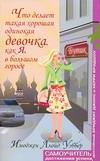 Ллойд Уэббер Н. - Что делает такая хорошая одинокая девочка, как я, в большом городе' обложка книги
