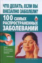 Джерелей О.Б. - Что делать, если вы внезапно заболели? 100 самых распространенных заболеваний' обложка книги