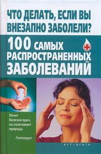 Что делать, если вы внезапно заболели? 100 самых распространенных заболеваний Джерелей О.Б.