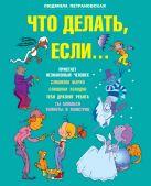 Петрановская Л.В. - Что делать если...' обложка книги