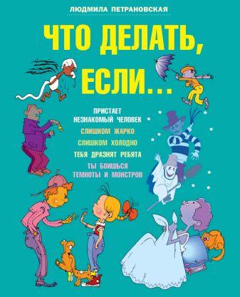 Петрановская Л.В. - Что делать если... обложка книги