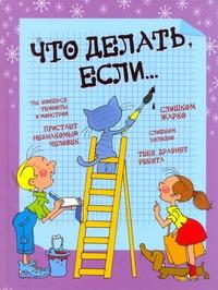Что делать, если... Петрановская Л.В.