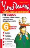 Штайн Ирма - Что делать, чтобы ваш ребенок не вырос глупым, циничным, хамоватым бездельником' обложка книги