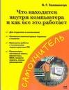 Соломенчук В.Г. - Что находится внутри компьютера и как все это работает' обложка книги