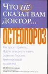 Козман Ф. - Что не сказал вам доктор ...Остеопороз' обложка книги