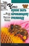 Киреевский И.Р. - Что нужно знать начинающему пчеловоду' обложка книги