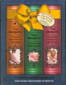 Эйзенберг А. - Что ожидать: во время беременности и при родах; в первый год жизни малыша; от ребенка в возрасте до трех лет' обложка книги