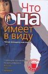 Голд Сабрина - Что она имеет в виду? Читай женщину как книгу!' обложка книги