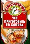 Киреевский И.Р. - Что приготовить на завтрак' обложка книги