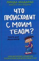 Мадарас Л. - Что происходит с моим телом? Книга для мальчиков' обложка книги