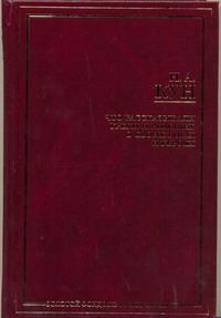Кун Николай Альбертович: Что рассказывали греки и римляне о своих богах и героях