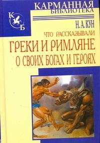 Что рассказывали греки и римляне о своих богах и героях Кун Н. А.