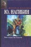 Нагибин Ю.М. - Что сказал бы Гамлет' обложка книги