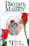 Джудит Макнот - Что я без тебя… обложка книги