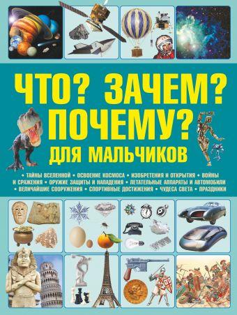 Книга настоящих мальчишек Цеханский С.П.