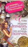 Гагарина Маргарита - Чтобы людьми управлять и все, что хочешь, получать' обложка книги