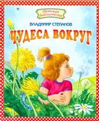 Чудеса вокруг Степанов В. А.