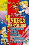 Ледяйкина Е.Г. - Чудеса для малышей. Музыкальные занятия, праздники и развлечения в детском саду' обложка книги