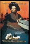 Норминтон Г. - Чудеса и диковины' обложка книги
