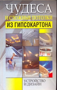 Чудеса и сложные потолки из гипсокартона Адамчик М. В.