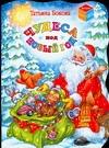Бокова Т.В. - Чудеса под Новый год' обложка книги