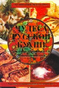 Чудеса русской кухни - фото 1
