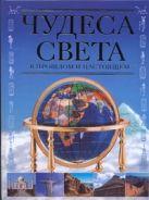 Еременко М.В. - Чудеса света в прошлом и настоящем' обложка книги