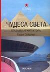 Сейдлер Г. Чудеса света глазами архитектора чудеса света dvd