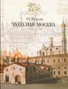Чудесная Москва Жукова О.Г.