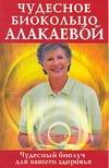 Платонова О. - Чудесное биокольцо Алакаевой' обложка книги