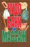 Калюжный В.В. - Чудо бани и массаж' обложка книги