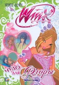 Будзи Риджина - Чудо для Флоры. Клуб Winx обложка книги
