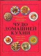 Архипова М.А. - Чудо домашней кухни' обложка книги