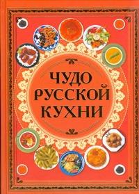 Чудо русской кухни Коваленко Д.Г.
