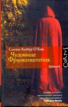 О`Киф Сьюзан - Чудовище Франкенштейна' обложка книги