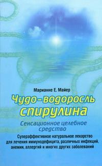 Чудо-водоросль спирулина: сенсационное целебное средство Майер М.