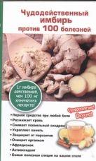 Поленова Т.П. - Чудодейственный имбирь против 100 болезней' обложка книги