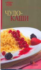 Самойлов Г.О. - Чудо-каши' обложка книги