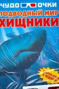 Чудо-очки 3D.подводный мир хищники Резько И.В.