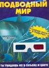 Хомич Е.О. - Чудо-очки. Подводный мир' обложка книги