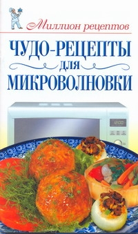 Чудо-рецепты для микроволновки Бойко Е.А.