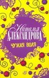 Александрова Наталья - Чужая воля обложка книги