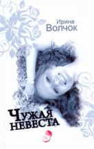 Волчок Ирина - Чужая невеста' обложка книги