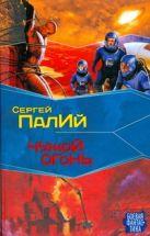 Палий Сергей - Чужой огонь' обложка книги