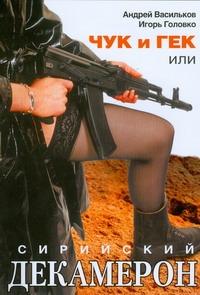 Васильков Андрей - Чук и Гек, или Сирийский декамерон обложка книги