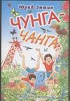 Энтин Ю.С. - Чунга-чанга' обложка книги