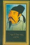 Ли Бо - Чуский Безумец Ли Бо' обложка книги