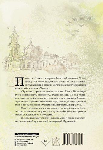 Чучело Железников В.К.