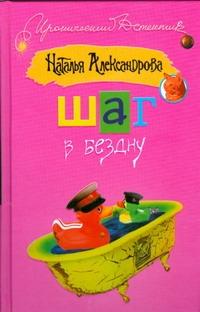 Шаг в бездну Александрова Наталья